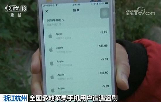 全国多地苹果手机用户遭盗刷,均为免密支付「央视调查」