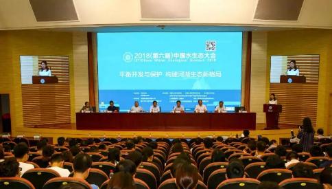 2018年水生态大会在海大学召开