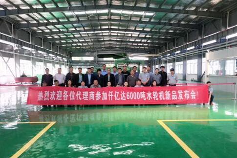 2018年南京仟亿达全球首批6000T水轮机发布会启动