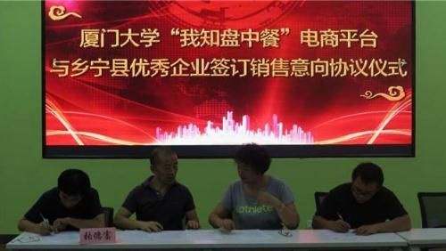"""厦门大学""""我知盘中餐""""搭建大数据精准助农新平台"""