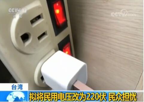 台湾计划将民用电压从110伏改为220伏,一个家庭要花七八万换插头插座