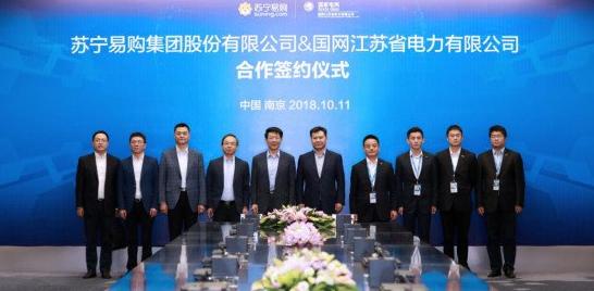 """苏宁将与国家电网共同打造""""虚拟电厂"""""""