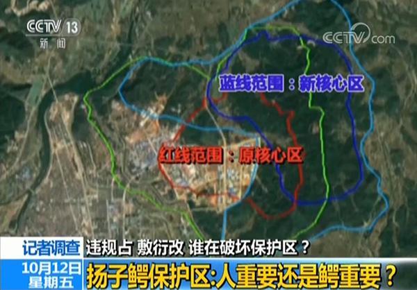 央视曝光扬子鳄保护区被侵占遭破坏,科大讯飞:事先不知情