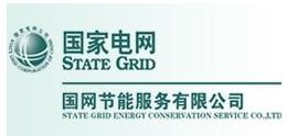 湖北工程公司中标国家电网2018-2019年度综合能源服务项目