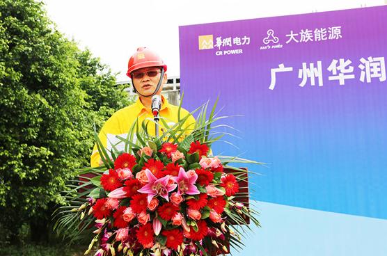 广州华润热电有限公司9兆瓦储能辅助调频项目正式开工