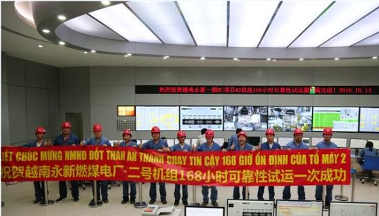 越南永新一期燃煤电厂2×620MW项目2号机组试运圆满成功