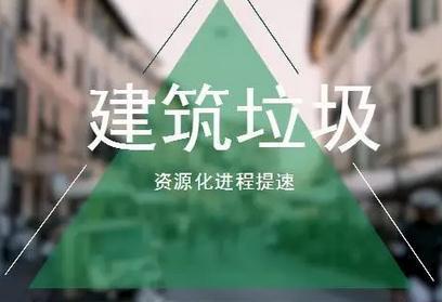 上海建筑垃圾处置难题、定向资源化的对策建议