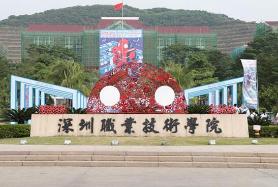 全国高职院校排名:深圳职业技术学院全国第一