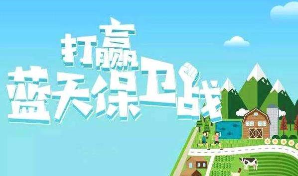 陕西省铁腕治霾打赢蓝天保卫战三年行动方案(2018—2020年)(修订版)