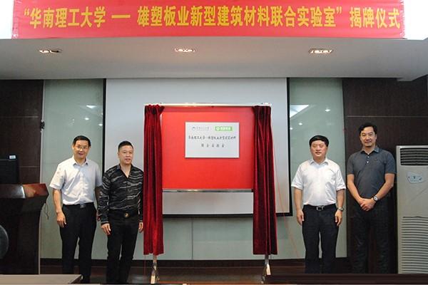 雄塑板业新型建筑材料联合实验室启动