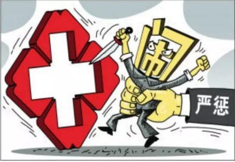 医闹:28个部门联合建立健全失信联合惩戒机制