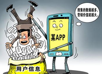 23个APP过度索取用户信息,沪网信办约谈运营商进行整改