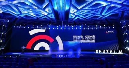 梅泰诺更名数知科技发布会:部署大数据和人工智能领域