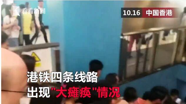 """16日香港地铁四条线同时""""大瘫痪"""""""