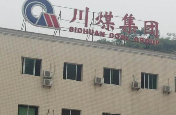 川煤集团债务加剧 融资困难