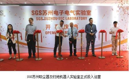 SGS苏州吸尘器及扫地机器人实验室开幕