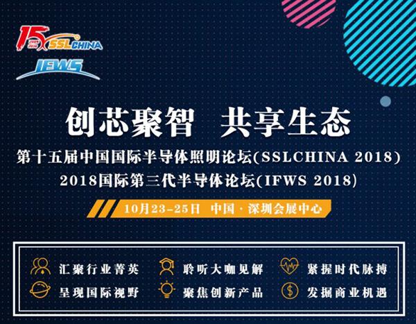 2018国际第三代半导体论坛将于10月23日在深圳盛大开幕