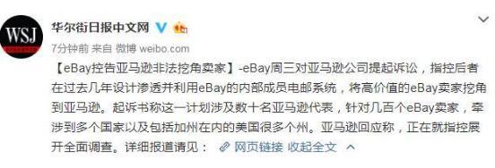 eBay起诉亚马逊指控非法挖掘买家,eBay与亚马逊哪家更强?