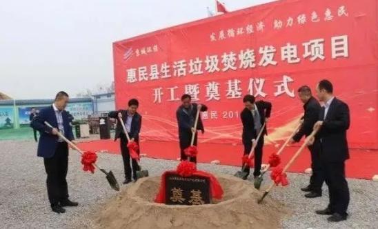 山东惠民生活垃圾焚烧发电项目举行开工仪式
