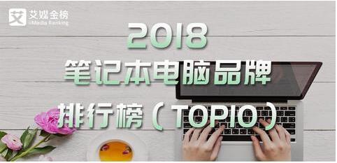 笔记本电脑牌子排名「2018」