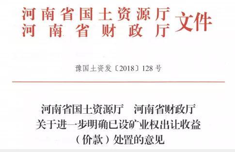 河南省明确已设矿业权出让收益处置的意见