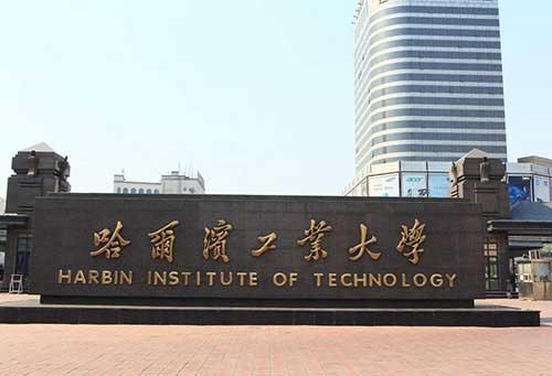 黑龙江省有哪些好大学?黑龙江省大学排名「2018」