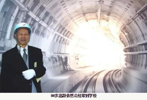 施仲衡院士:我愿意为中国地铁奋斗终生