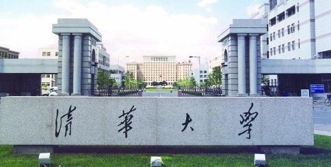 清华回应论文造假:唐国翌教授已办理退休手续
