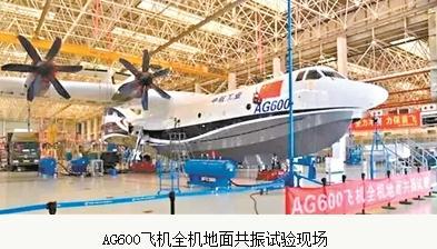 ag600水陆两栖飞机研发历程