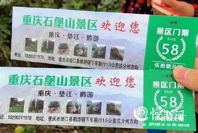 重庆垫江县石堡山景区门票58元:拉条横幅就收钱