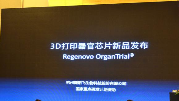 捷诺飞推出第一代生物3D打印器官芯片