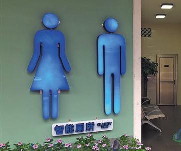 中山首座智能公厕在东区华柏市场正式开放