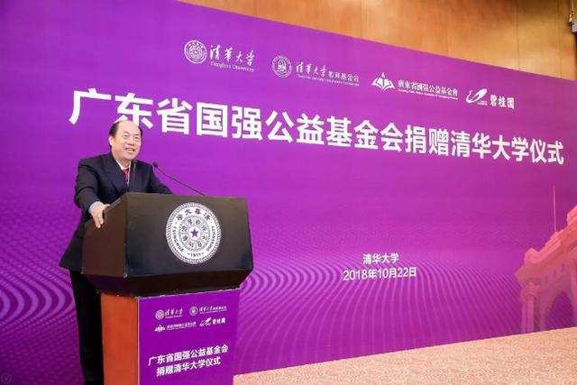 广东国强公益基金会将向清华大学捐资22亿元人民币