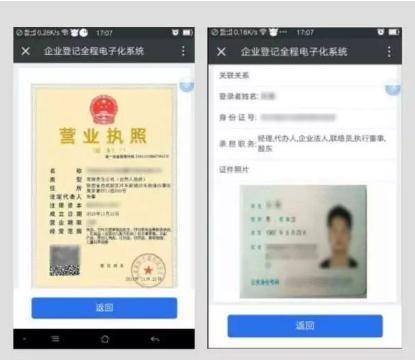 """贵阳市企业执照电子版怎么办理?""""一网通""""系统开始试行"""