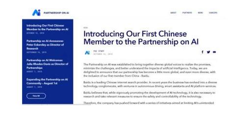 百度成为新濠天地娱乐赌场AI合作机构首个中国会员