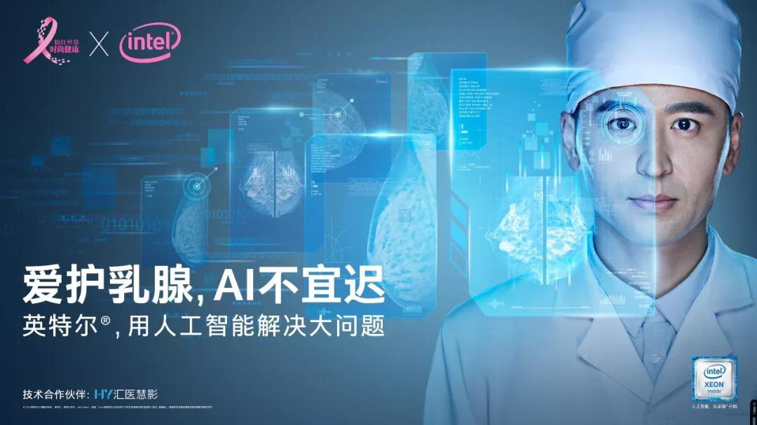 英特尔人工智能助力乳癌筛查解决问题