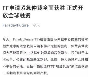 贾跃亭仲裁被驳回,FF与恒大仲裁结果出炉