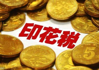 《中华人民共和国印花税法(征求意见稿)》解读:证券交易印花税按1‰的税率征收
