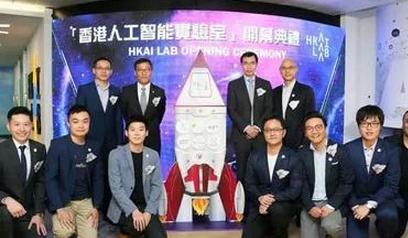 香港人工智能及数据实验室正式运营