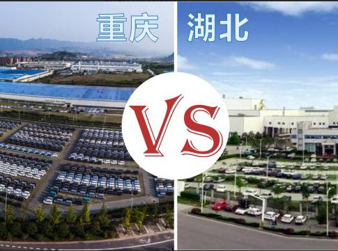 重庆 VS 湖北,谁的未来汽车产业技术更强 ?