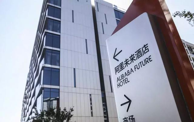 """阿里""""FlyZoo Hotel""""无人酒店正式开业,内部代号为""""未来酒店"""""""