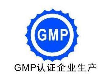 药品GMP认证发展历程:实施与取消