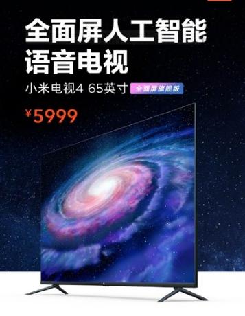 小米发布小米电视4—65寸全面屏人工智能语音电视
