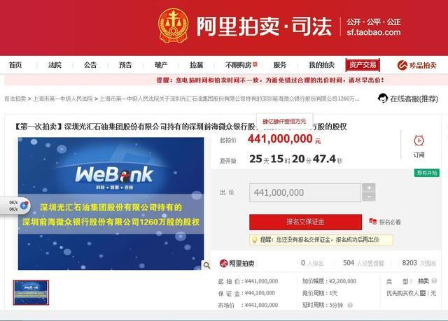 深圳光汇石油欠平安银行3.38亿淘宝卖股还债