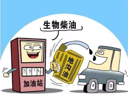 山东淄博市临淄区成品油乱象调查最新进展