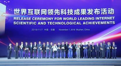 世界互联网领先科技成果发布:年度十五项代表性领先科技成果