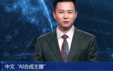 搜狗联合新华社开发出全球首个AI合成主持人
