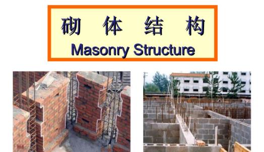 砌体结构设计规范及砌体结构优缺点介绍