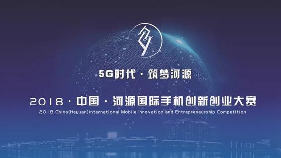 2018•中国•河源国际手机创新创业大赛于11月9日在上海IC咖啡张江站举行