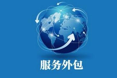 广东省外经贸厅《关于服务外包示范企业和重点培育企业认定暂行办法》